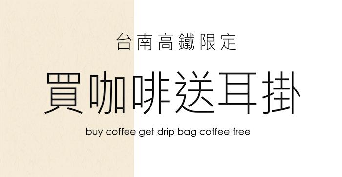 台南高鐵限定活動